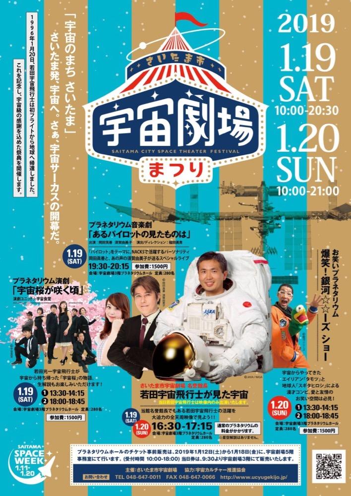 さいたま市宇宙劇場で「宇宙劇場まつり」が開催されます!