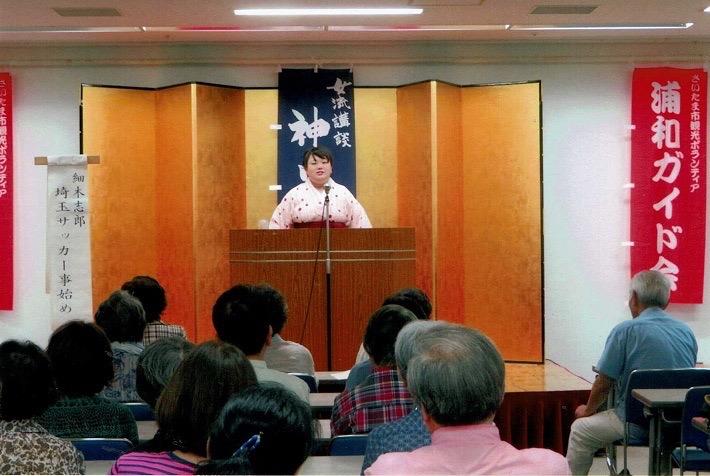 浦和ガイド会「第11回浦和ゆかりの講談二題」を開催