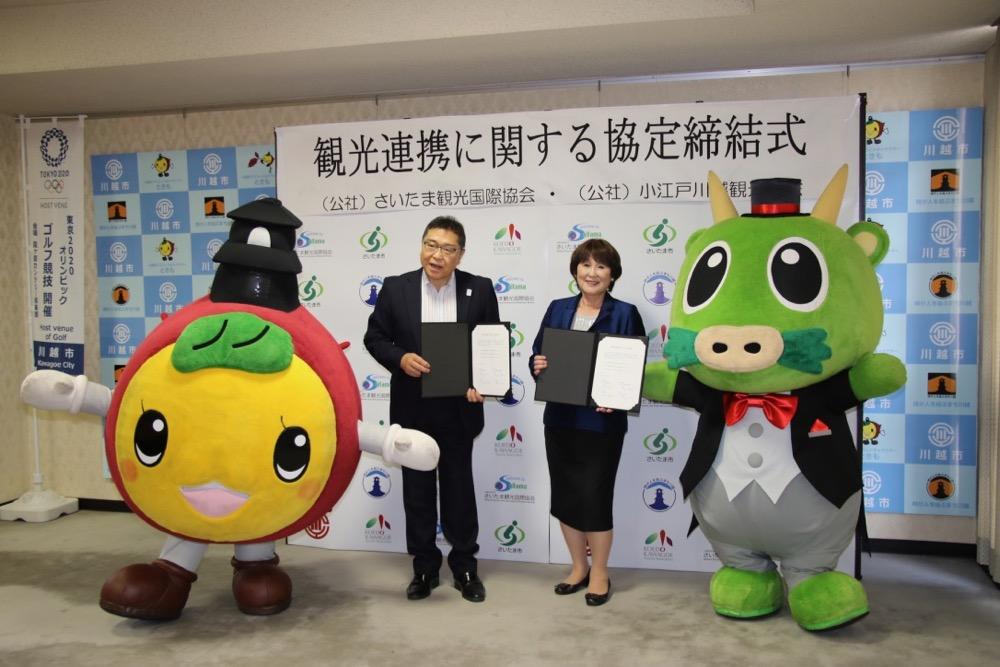 (公社)小江戸川越観光協会と観光連携に関する協定を締結しました!