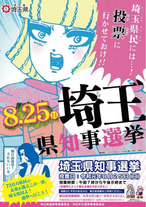 さいたま市の背中(134)『イオンに期日前投票に行ってきた話(埼玉県知事選挙)』