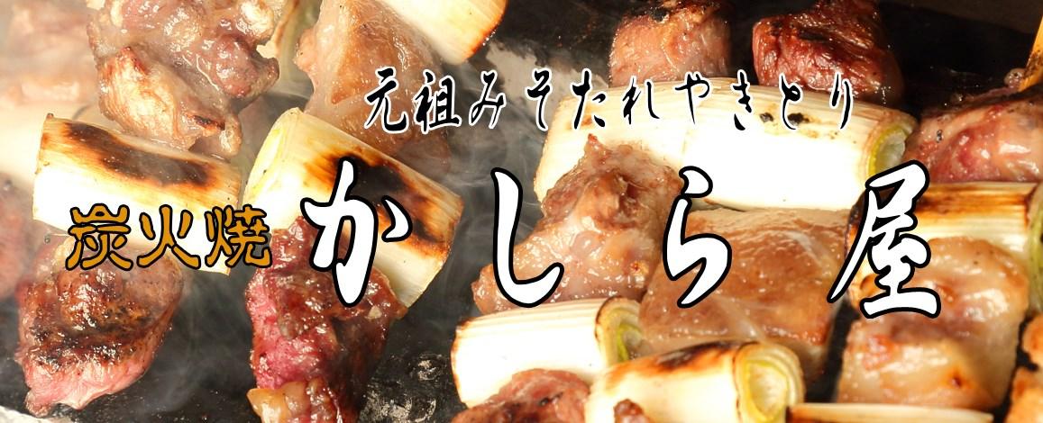 さいたま市の背中(135)『豚のカシラが旨い!かしらや浦和店』