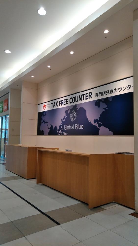 イオンモール浦和美園に「免税手続カウンター」が設置されました。