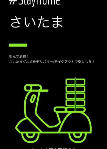 さいたま市の背中(141)『テイクアウトしてみたぞおぉぉっ(もつ焼 大阪屋)』