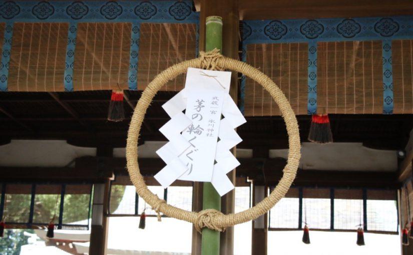 疫病退散!願いをこめて大宮駅周辺施設9ヶ所に茅の輪飾りが設置されました!