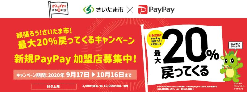『頑張ろう!さいたま市!最大20%戻ってくるキャンペーン』PayPay加盟店・利用者向け説明会を開催しました。