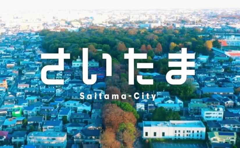 さいたま市観光プロモーション動画と観光PRポスターを公開しました!