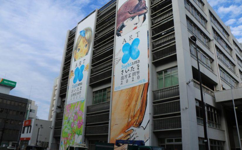 さいたま国際芸術祭2020