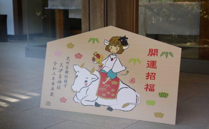 分散参拝をしましょう。新年の授与品の頒布も始まっています!@武州岩槻総鎮守 久伊豆神社