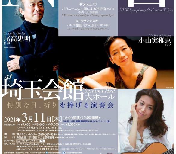 さいたま市の背中(152)『3月11日の素晴らしきコンサート@埼玉会館』