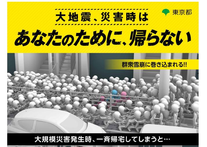 さいたま市の背中(153)『渋谷区からさいたま市まで歩いて帰る(震災シュミュレーション)』
