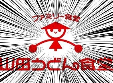 さいたま市の背中(154)『埼玉県民のソウルフード、山田うどんでうどん以外を食す』