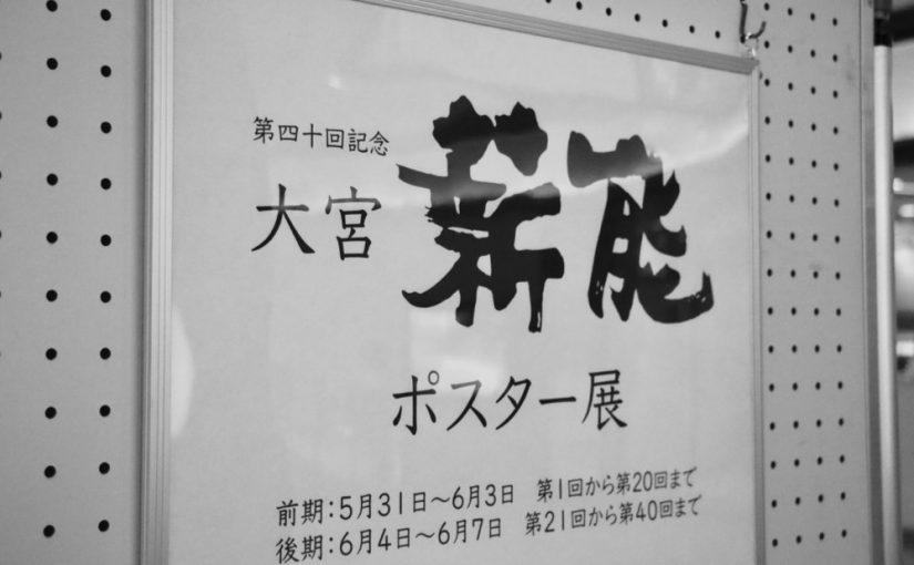 40年の歴史を伝えます。大宮薪能ポスター展を開催中。