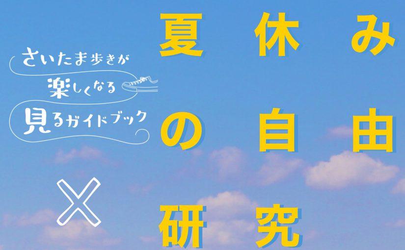 #夏休み自由研究 のヒントがいっぱい!【さいたま歩き】でオンラインまちたんけん
