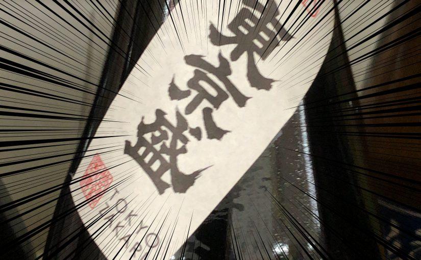 さいたま市の背中(159)『東京盛っていうから東京の地酒だと思ったらさいたま市の地酒だった!』